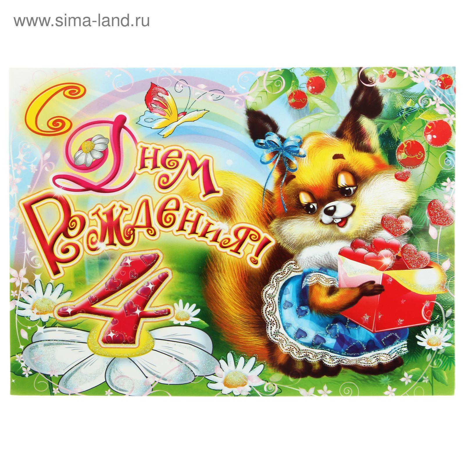 Открытки, поздравительная открытка с днем рождения 4 года