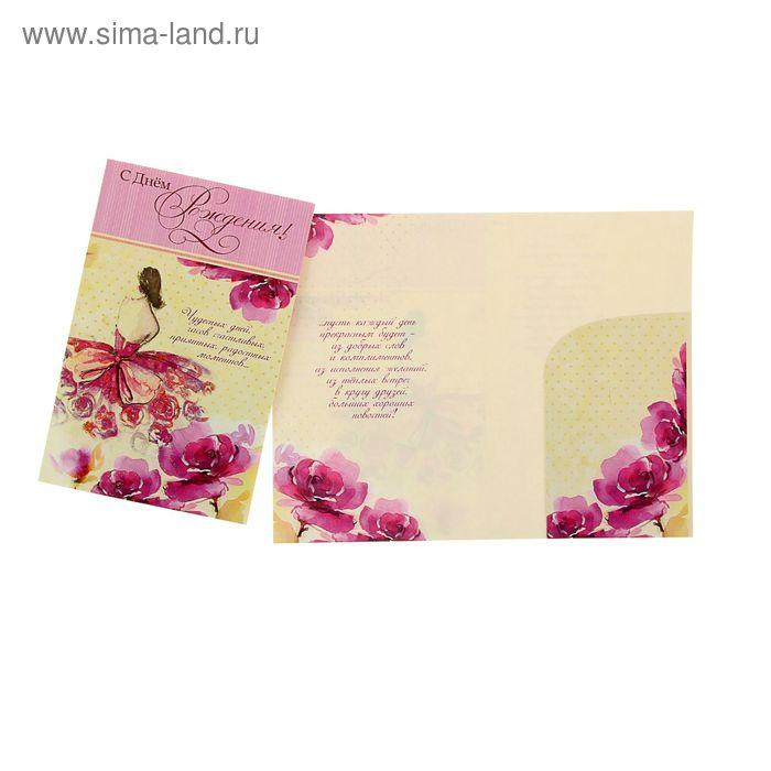 """Открытка """"С Днем Рождения!"""" Розовые цветы, бежевый фон"""