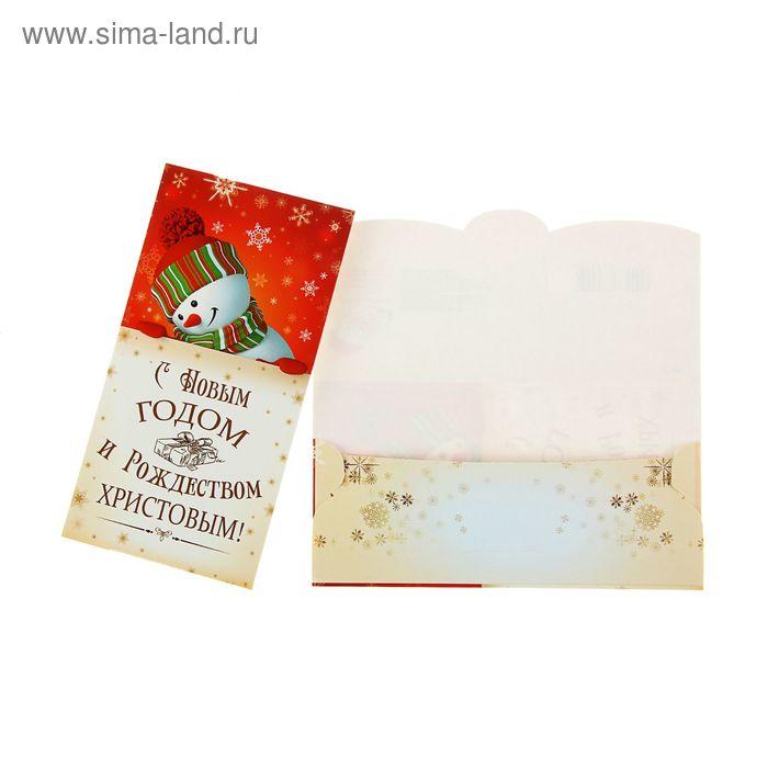 """Конверт для денег """"С Новым Годом и Рождеством Христовым"""" 346"""