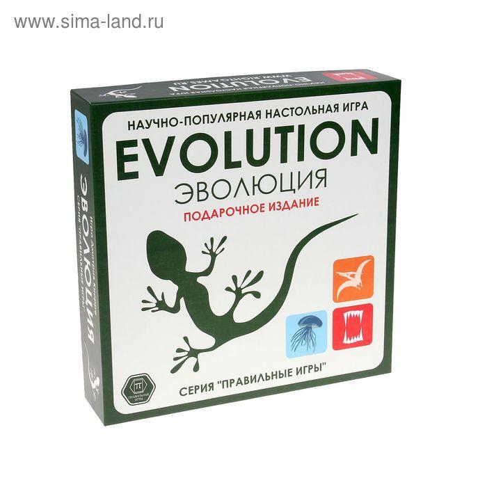 """Настольная игра """"Эволюция: Подарочный набор"""" (базовый набор + 2 дополнения)"""