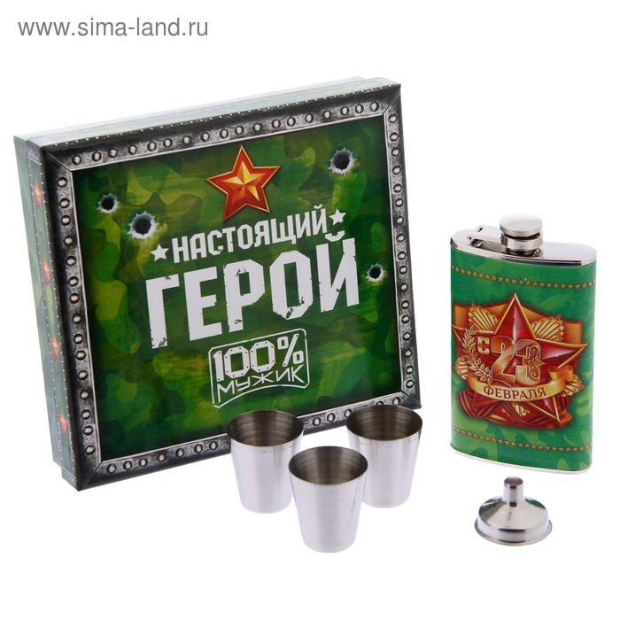"""Набор подарочный """"23 февраля"""", фляжка 180 мл, стопки 30мл., 3 шт., воронка"""
