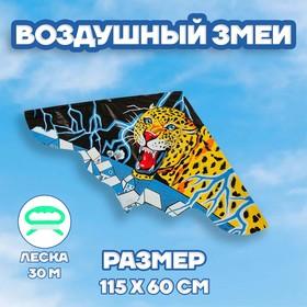 Воздушный змей «Леопард», с леской