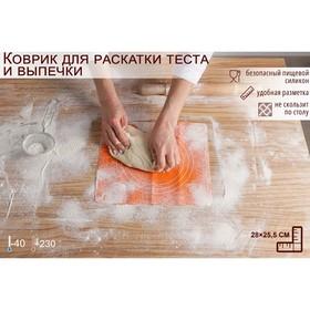 {{photo.Alt || photo.Description || 'Коврик с разлиновкой Доляна «Эрме», 28×25,5 см, цвет МИКС'}}