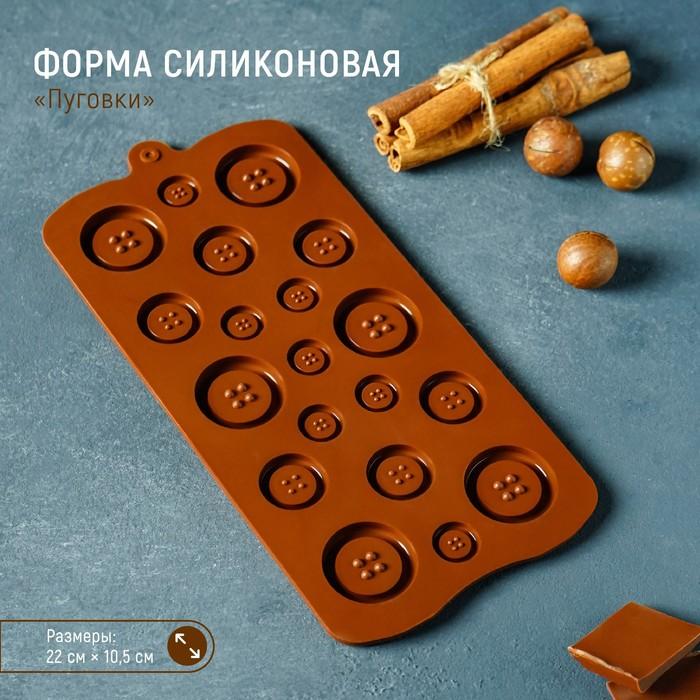 """Форма для льда и шоколада """"Пуговки"""", 19 ячеек, цвет шоколадный"""