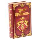 """Книга-шкатулка """"Моя любовь"""""""