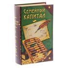 "Книга-шкатулка ""Семейный капитал"""