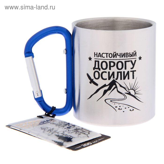 """Кружка металл с карабином """"Дорога"""", 200 мл"""