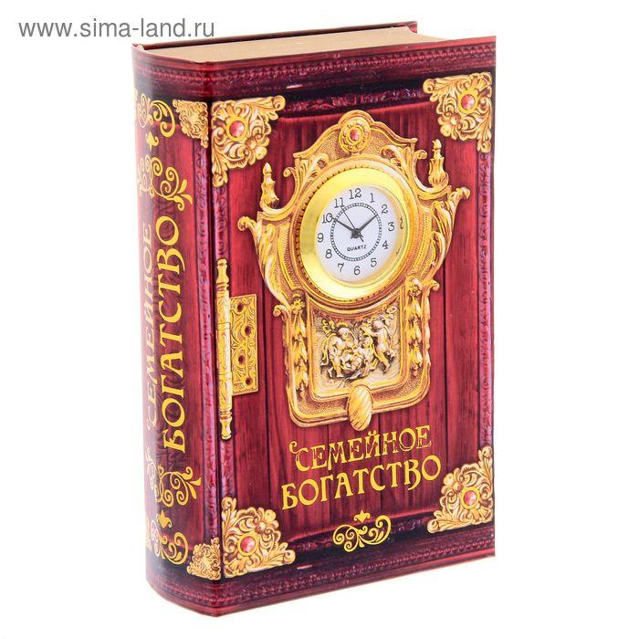 """Книга-шкатулка с часами """"Семейное богатство"""""""