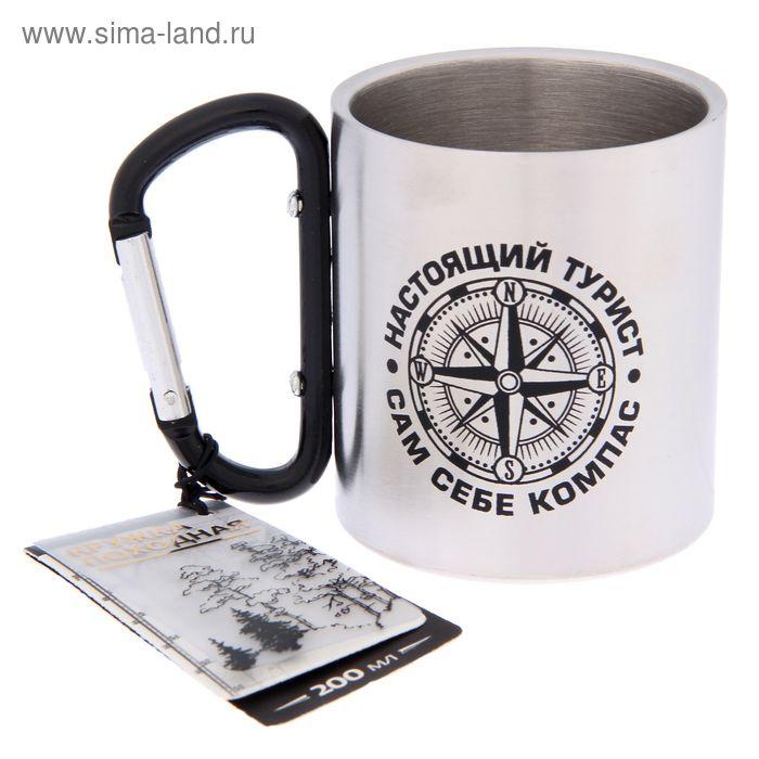 "Кружка металл с карабином ""Настоящий турист"", 200 мл"