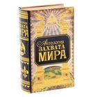 """Книга-шкатулка """"Антология захвата мира"""""""