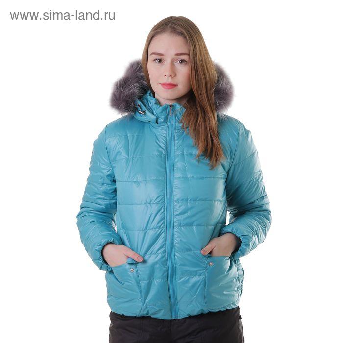 """Куртка женская с мехом """"ПАУЛА"""", размер 44 (S), цвет бирюза"""
