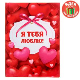 Блокнот 'Я тебя люблю', твёрдая обложка, А7, 64 листа Ош