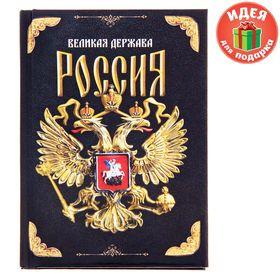 Блокнот 'Россия', твёрдая обложка, А7, 64 листа Ош