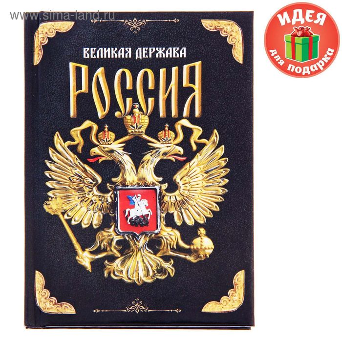 """Блокнот """"Россия"""", твёрдая обложка, А7, 64 листа"""