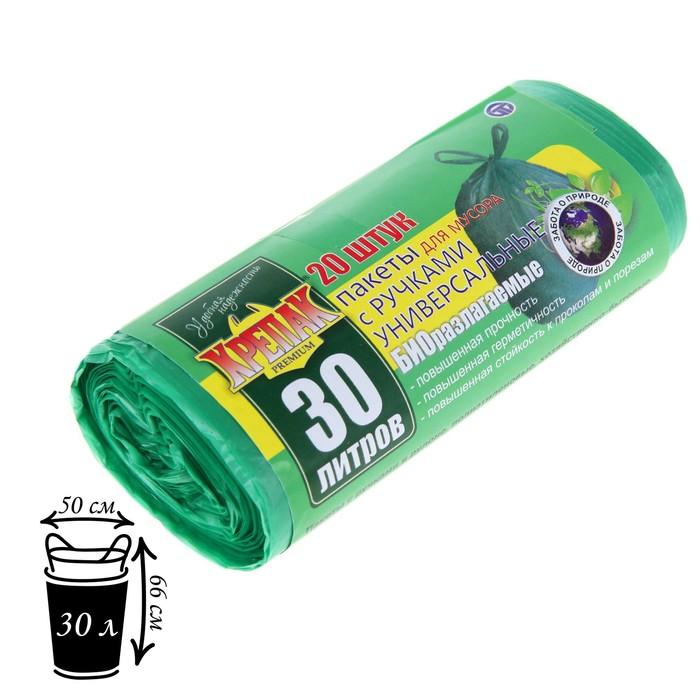 """Мешки для мусора с ручками 30 л """"БИОразлагаемые"""", ПНД, толщина 11 мкм, 20 шт - фото 1717056"""