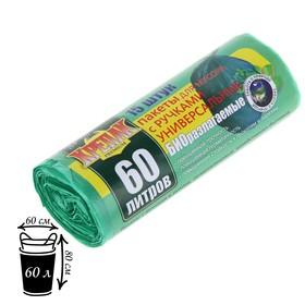 """Мешки для мусора с ручками 60 л """"БИОразлагаемые"""", ПНД, толщина 13 мкм, 15 шт"""