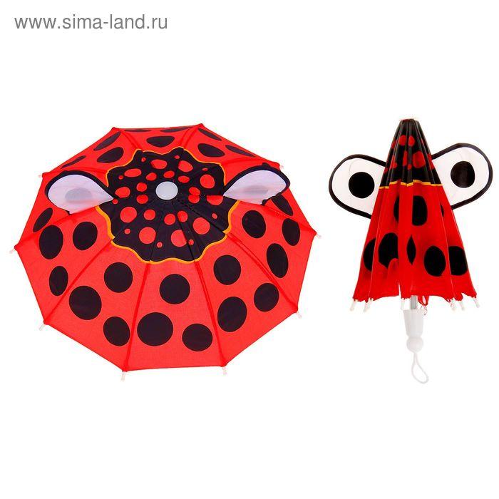 """Зонт детский игрушечный """"Божья коровка"""", d=28,5см"""