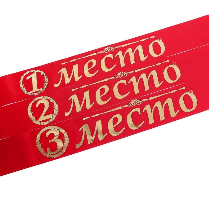 Набор лент «1,2,3 место», красные