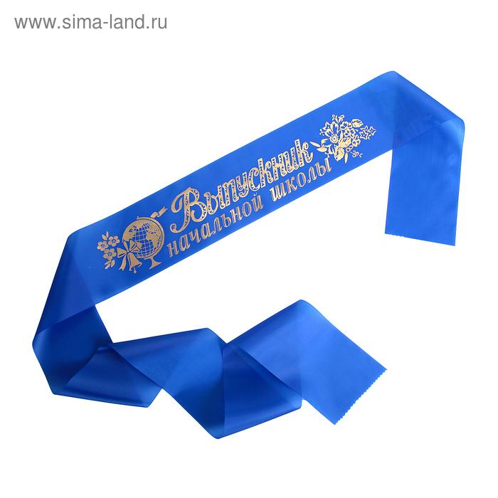"""Лента """"Выпускник начальной школы"""", шёлк синий фольга"""