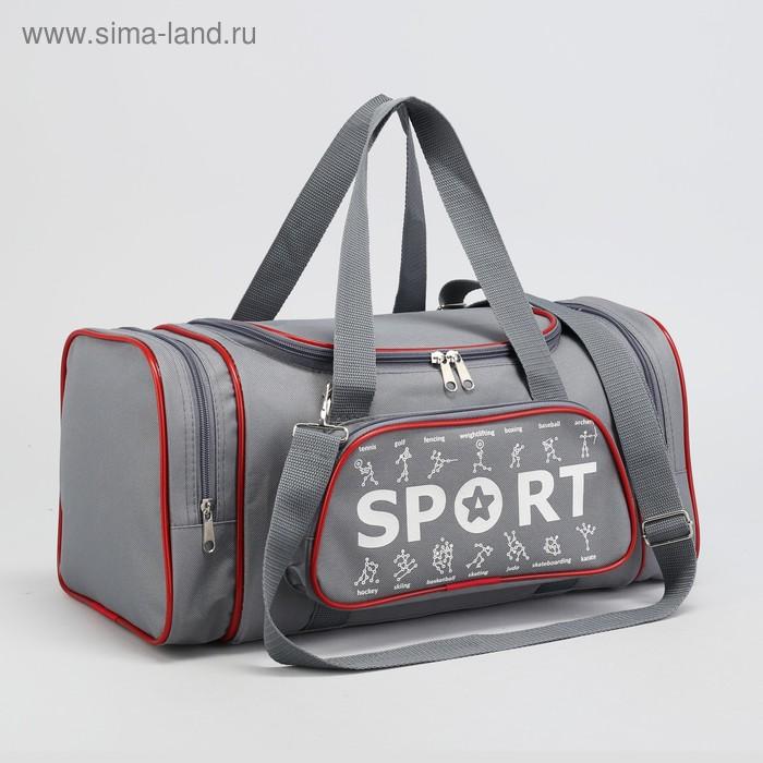 Сумка спортивная на молнии, 1 отдел, 2 наружных кармана, серый/красный