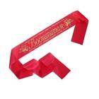 Лента «Воспитатель», красная