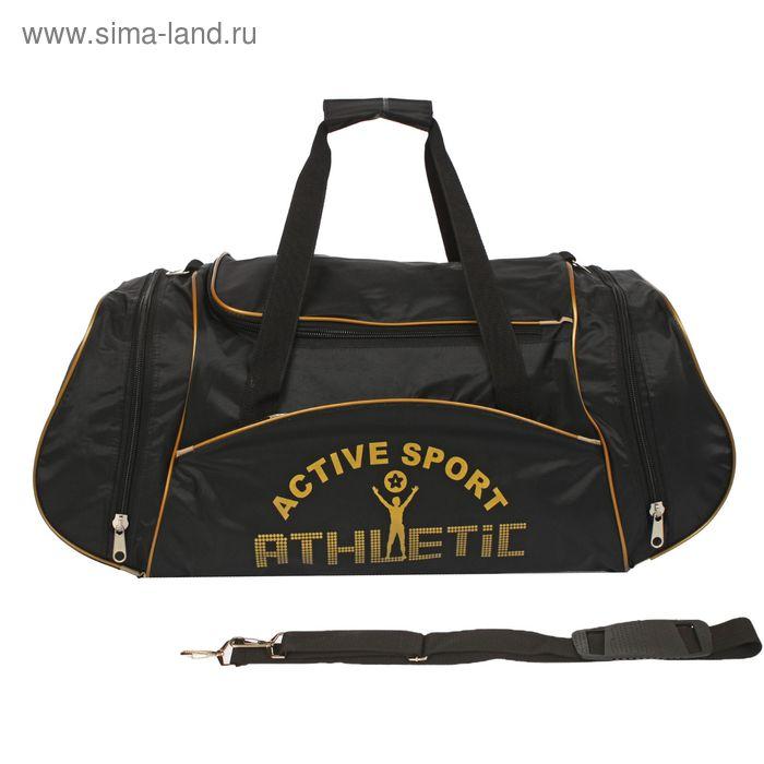 Сумка спортивная на молнии, 1 отдел, 3 наружных кармана, чёрная