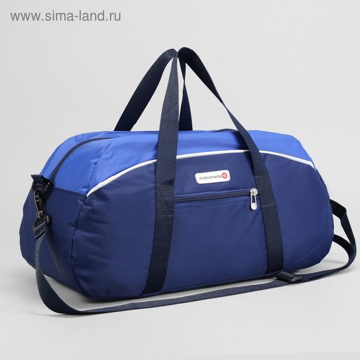 Сумка спортивная на молнии, 1 отдел, 1 наружный карман, синий/голубой