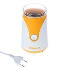 Кофемолка Sakura SA-6157A, 150 Вт, загрузка 50 гр