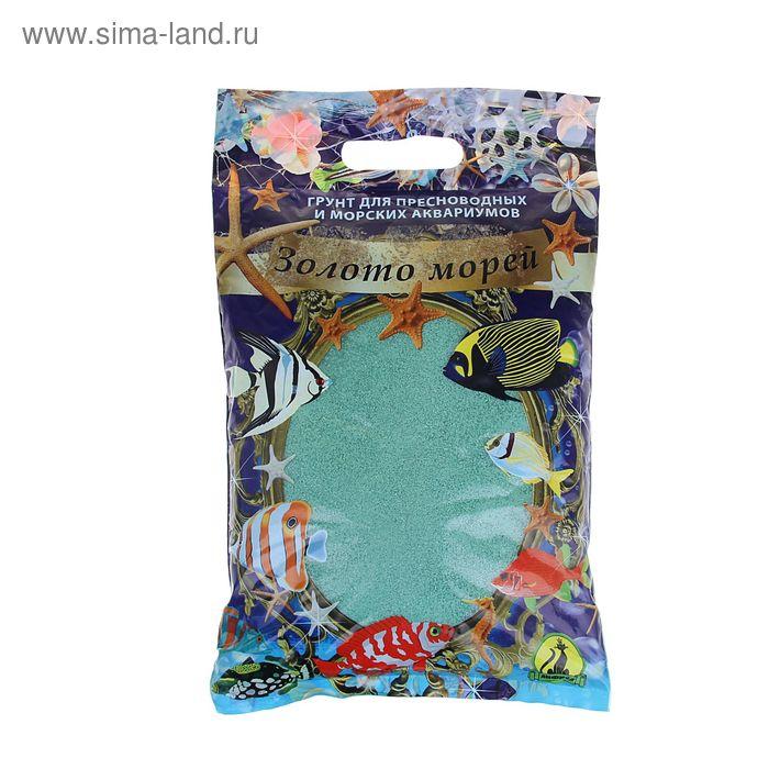 """Песок для аквариума, салатово-зеленый""""Золото морей"""" 0,3-0,5 мм, 3,5 кг"""