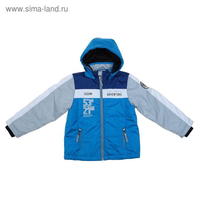 Куртка для мальчика, рост 140-146 см (76), цвет голубой+серый ТФ 32000/3 ТР