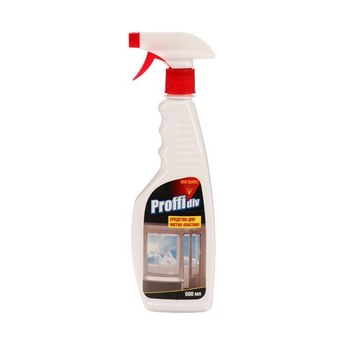 Средство для мытья пластика Proffidiv с триггером, 500 мл