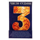 "Талисман удачи-число судьбы ""3"""