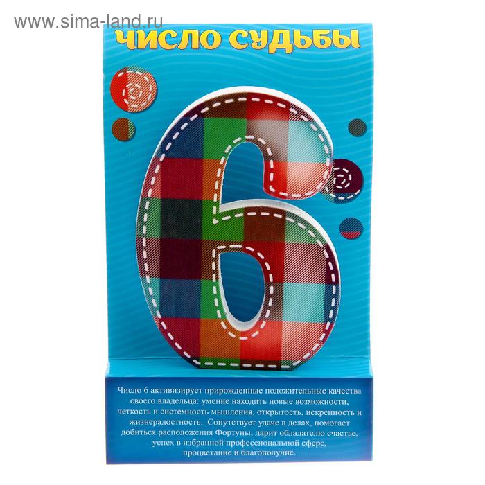 "Талисман удачи-число судьбы ""6"""