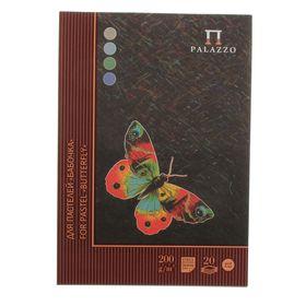 Планшет для пастели А4, 20 листов «Палаццо. Бабочка», 4 цвета, блок 200 г/м²