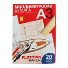 Бумага миллиметровая в папке А3, 20 листов 40г/м2, голубая