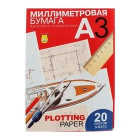 Бумага миллиметровая А3, 20 листов, 40 г/м2, голубая, в папке