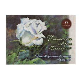 Планшет для акварели А3, 20 листов «Палаццо.Белая роза», палевая, лён, 260 г/м2