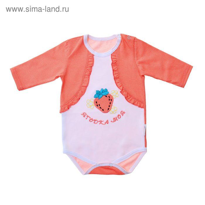 """Боди для девочки """"Ягодка"""", возраст возраст 9 месяцев, цвет белый/красный (арт. FF-233)"""