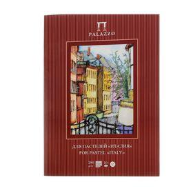 Папка для пастели А3, 10 листов «Палаццо. Италия», блок 280 г/м²