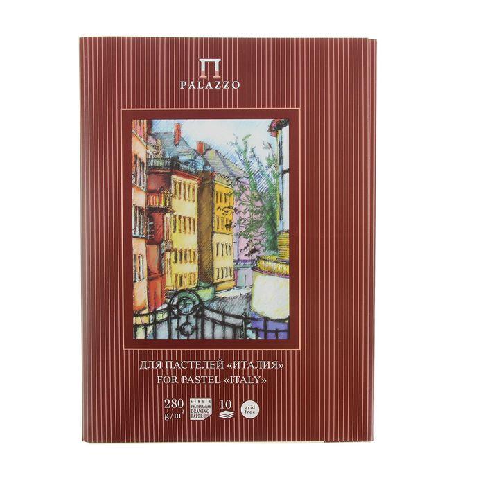 Папка для пастели А4, 10 листов «Палаццо. Италия», блок 280 г/м² - фото 370897120