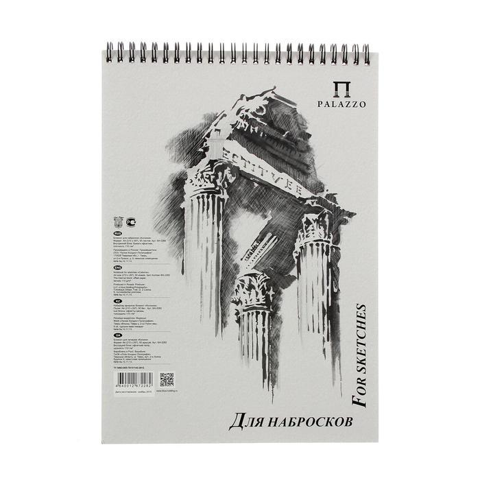"""Блокнот для набросков А4, 50 листов """"Палаццо.Колонна"""", блок 110г/м2"""