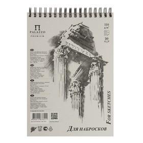Блокнот для набросков А5, 50 листов «Палаццо. Колонна», блок 110 г/м²
