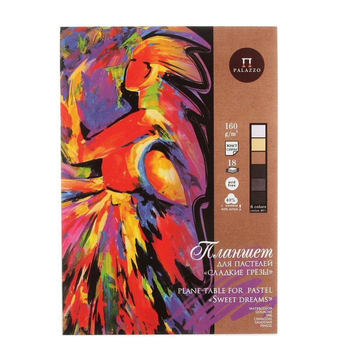 """Планшет для пастели А4, 18 листов """"Палаццо.Сладкие грёзы"""", 6 цветов, холст, 160г/м2"""