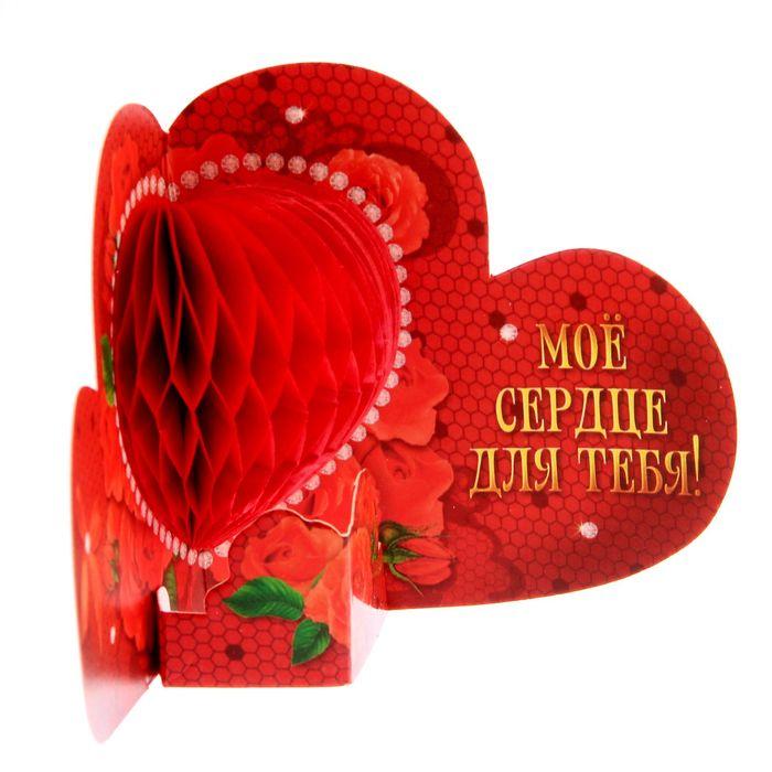 Открытки мое сердце с тобой, днем рождения тортом
