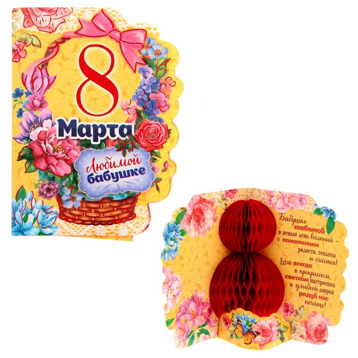 "Открытка с объемным элементом гофре ""8 Марта"" (бабушке)"