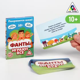 Фанты «Играют все», 20 карт, 10+