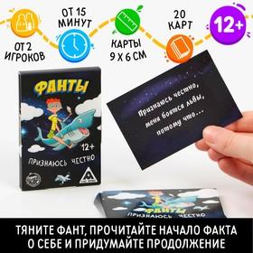 Фанты «Признаюсь честно», 20 карт
