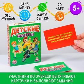 Фанты «Детские», 20 карт