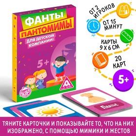Фанты «Пантомимы» для детской компании, 20 карт, 5+