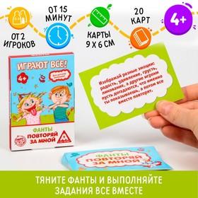 Фанты «Повторяй за мной», 20 карт, 4+